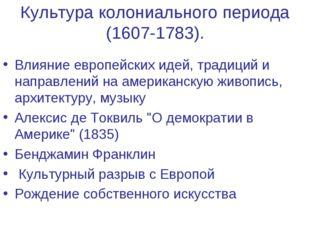 Культура колониального периода (1607-1783). Влияние европейских идей, традици