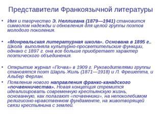 Представители Франкоязычной литературы Имя и творчество Э. Неллигана (1879—19