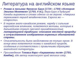 Литература на английском языке Роман в письмах Фрэнсис Брук (1724—1789) «Исто