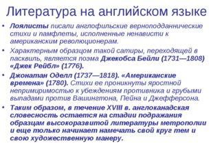 Литература на английском языке Лоялисты писали англофильские верноподданничес