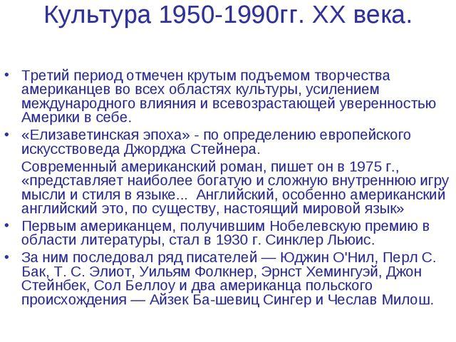 Культура 1950-1990гг. XX века. Третий период отмечен крутым подъемом творчест...