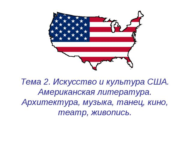 Тема 2. Искусство и культура США. Американская литература. Архитектура, музык...