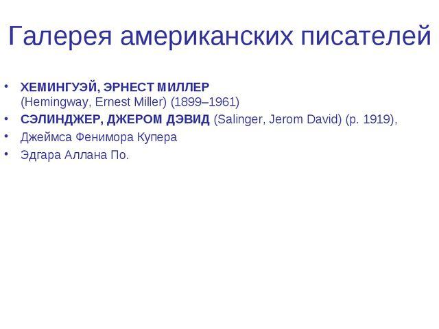 Галерея американских писателей ХЕМИНГУЭЙ, ЭРНЕСТ МИЛЛЕР (Hemingway, Ernest Mi...