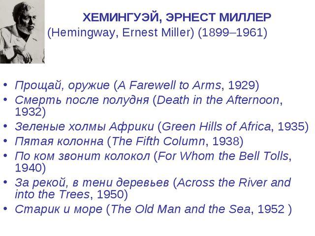 ХЕМИНГУЭЙ, ЭРНЕСТ МИЛЛЕР (Hemingway, Ernest Miller) (1899–1961) Прощай, оруж...