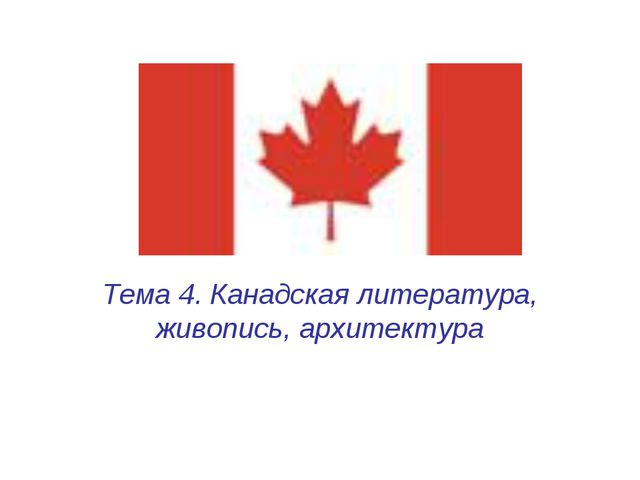 Тема 4. Канадская литература, живопись, архитектура