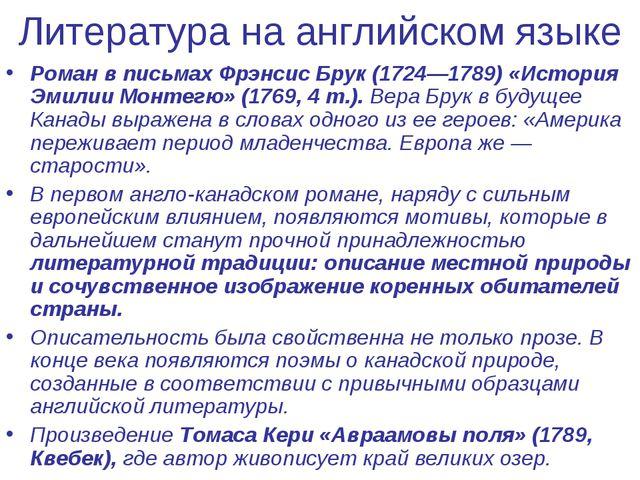 Литература на английском языке Роман в письмах Фрэнсис Брук (1724—1789) «Исто...