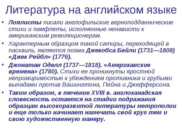 Литература на английском языке Лоялисты писали англофильские верноподданничес...