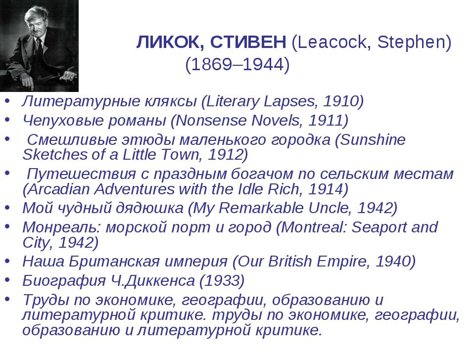 ЛИКОК, СТИВЕН (Leacock, Stephen) (1869–1944) Литературные кляксы (Literary L...