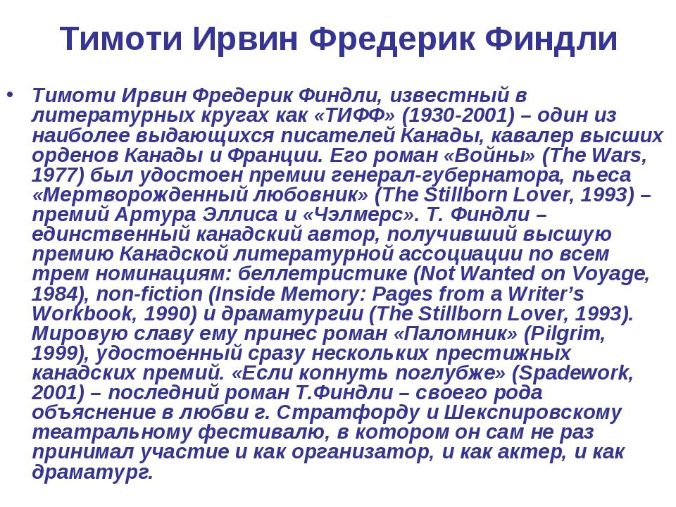 Тимоти Ирвин Фредерик Финдли Тимоти Ирвин Фредерик Финдли, известный в литера...