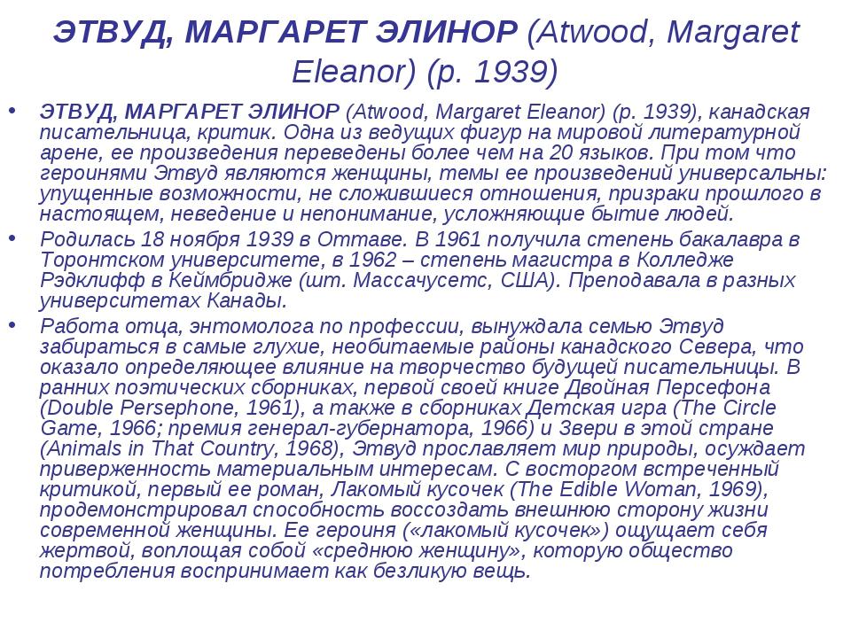 ЭТВУД, МАРГАРЕТ ЭЛИНОР (Atwood, Margaret Eleanor) (р. 1939) ЭТВУД, МАРГАРЕТ Э...