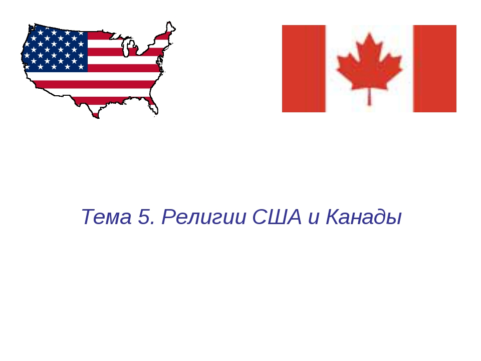 Тема 5. Религии США и Канады