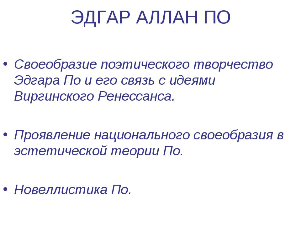 ЭДГАР АЛЛАН ПО Своеобразие поэтического творчество Эдгара По и его связь с ид...