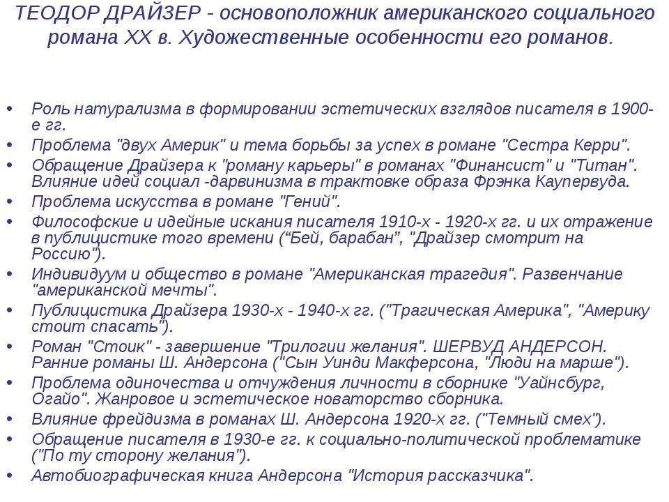 ТЕОДОР ДРАЙЗЕР - основоположник американского социального романа XX в. Художе...