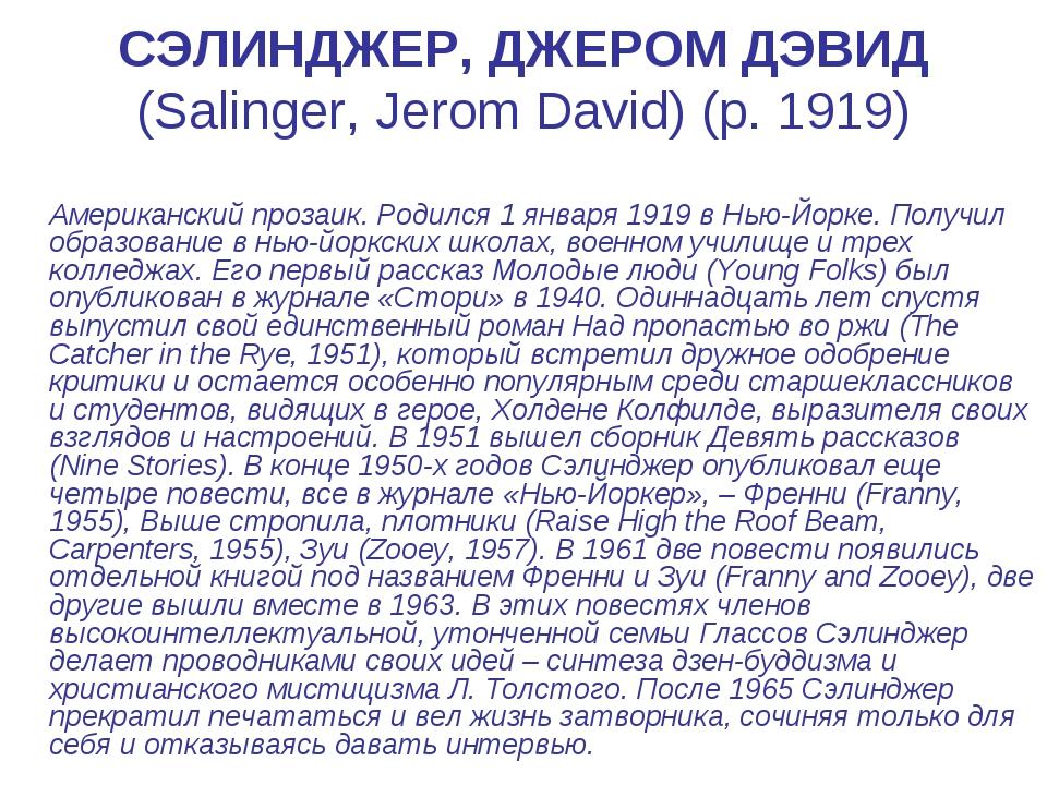 СЭЛИНДЖЕР, ДЖЕРОМ ДЭВИД (Salinger, Jerom David) (р. 1919)  Американский про...