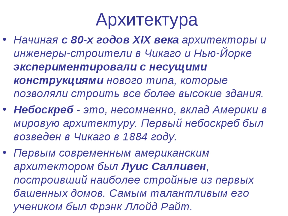 Архитектура Начиная с 80-х годов XIX века архитекторы и инженеры-строители в...