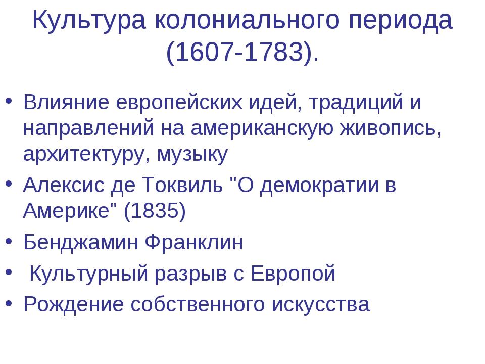 Культура колониального периода (1607-1783). Влияние европейских идей, традици...