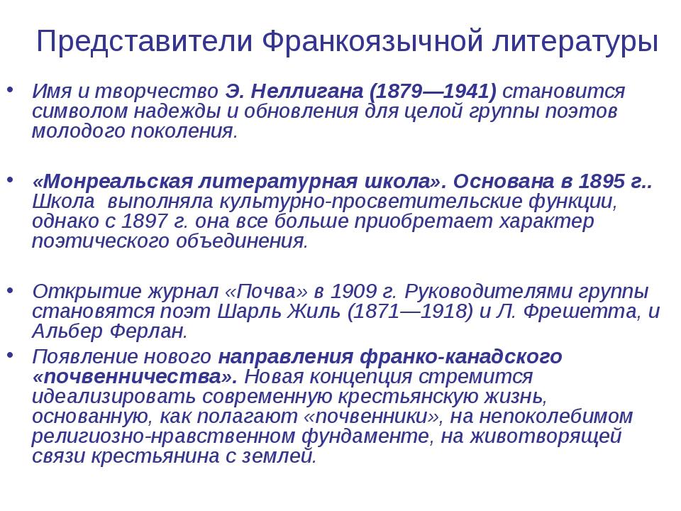 Представители Франкоязычной литературы Имя и творчество Э. Неллигана (1879—19...
