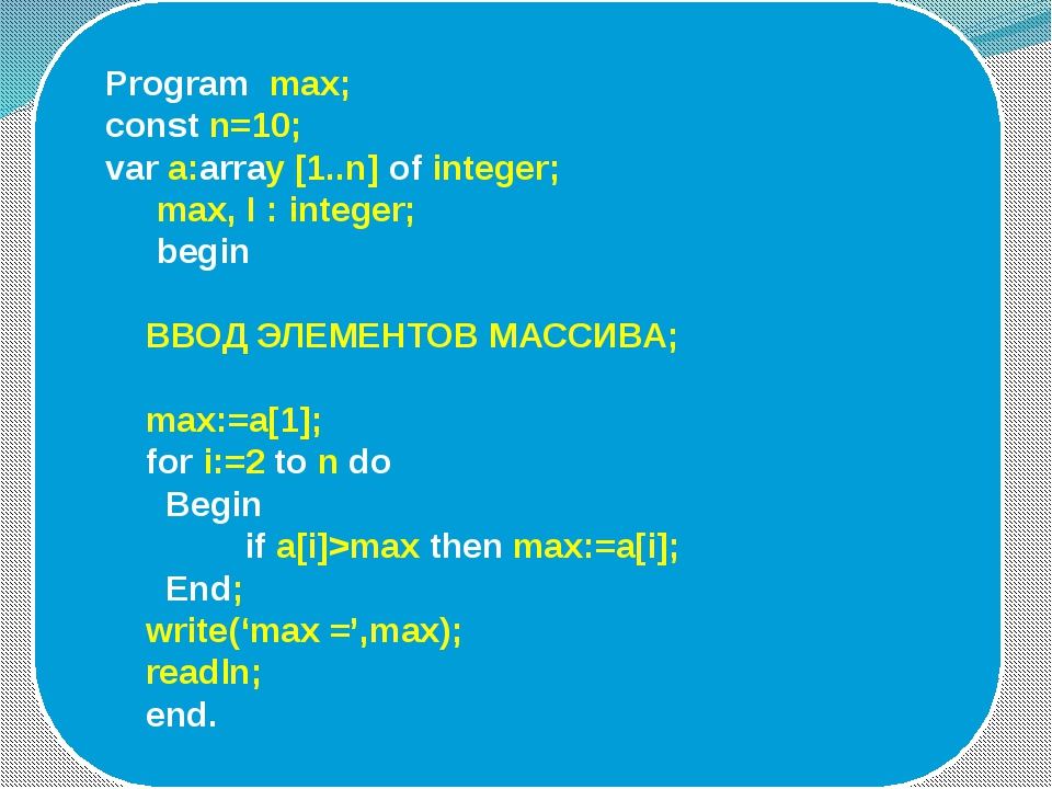 Program max; const n=10; var a:array [1..n] of integer; max, I : integer; be...