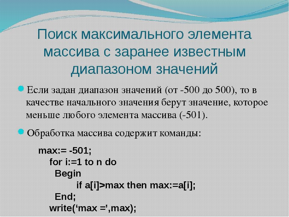 Поиск максимального элемента массива с заранее известным диапазоном значений...