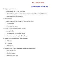 Жаңа сабақты бекіту: Дұрыс жауап таңдаңыз! 1. Инерция дегеніміз не? А. Жылда