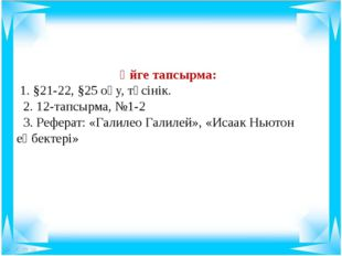 Үйге тапсырма: 1. §21-22, §25 оқу, түсінік. 2. 12-тапсырма, №1-2 3. Реферат: