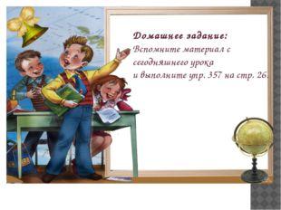 Домашнее задание: Вспомните материал с сегодняшнего урока и выполните упр. 35