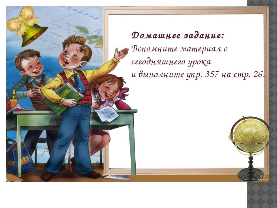 Домашнее задание: Вспомните материал с сегодняшнего урока и выполните упр. 35...