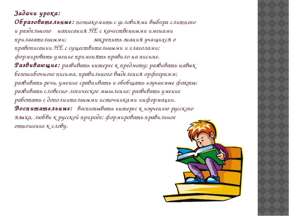 Задачи урока: Образовательные:познакомить с условиями выбора слитного и раз...