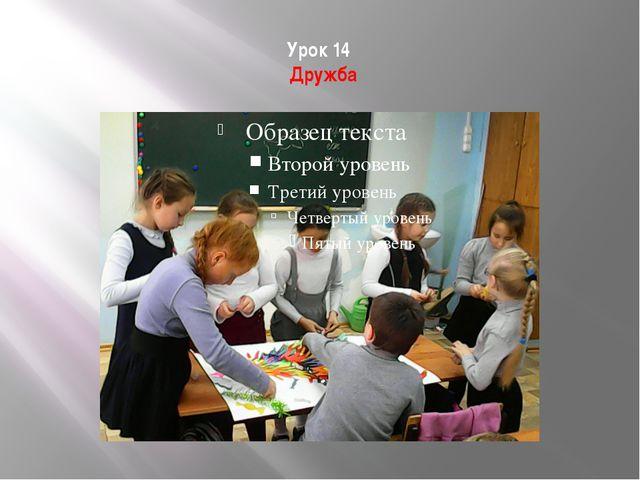 Урок 14 Дружба