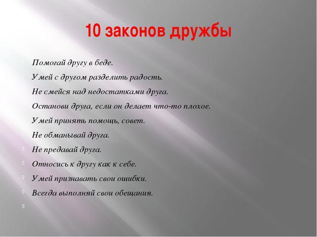 10 законов дружбы Помогай другу в беде. Умей с другом разделить радость. Не с...