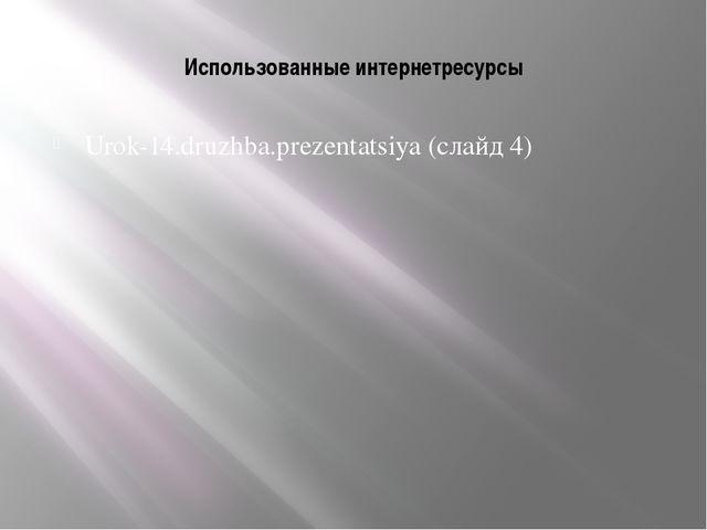 Использованные интернетресурсы Urok-14.druzhba.prezentatsiya (слайд 4)