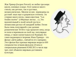 Жак Превер (Jacques Prevert) не любил три вещи: школу, военных и кюре. Поэт н