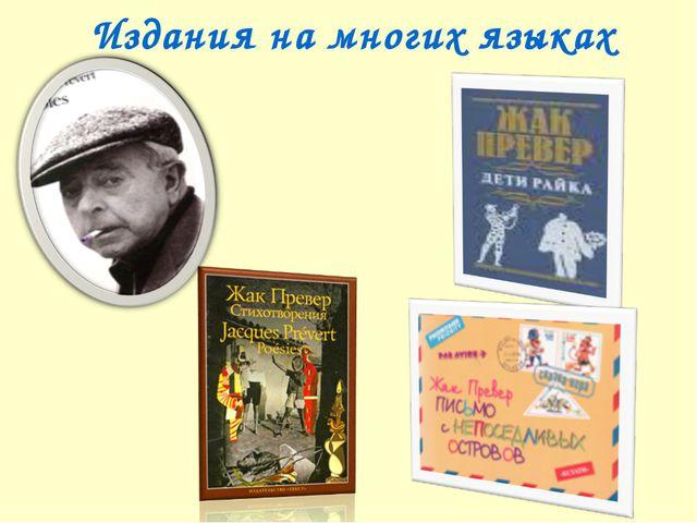 Издания на многих языках