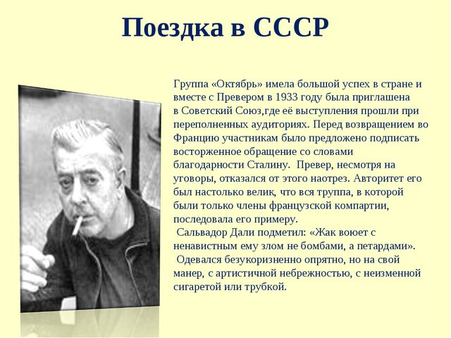 Поездка в СССР Группа «Октябрь» имела большой успех в стране и вместе с Преве...
