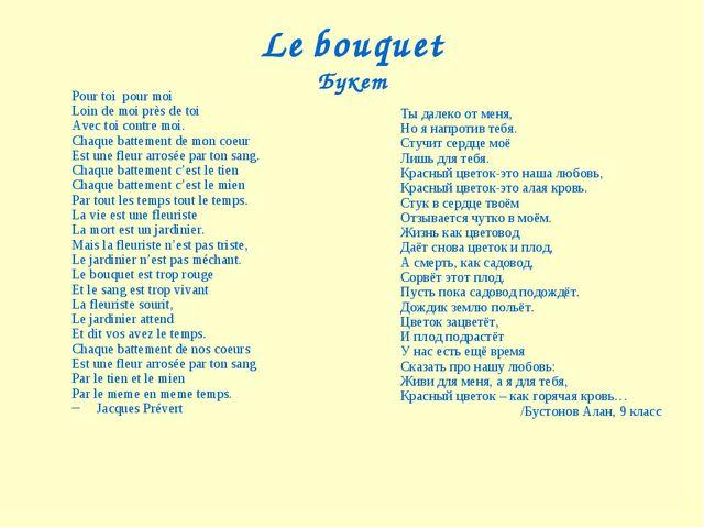Le bouquet Букет Pour toi pour moi Loin de moi près de toi Avec toi contre mo...