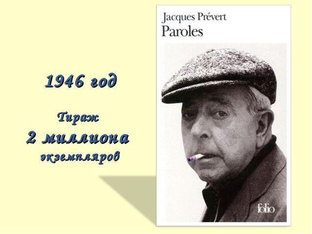 1946 год Тираж 2 миллиона экземпляров