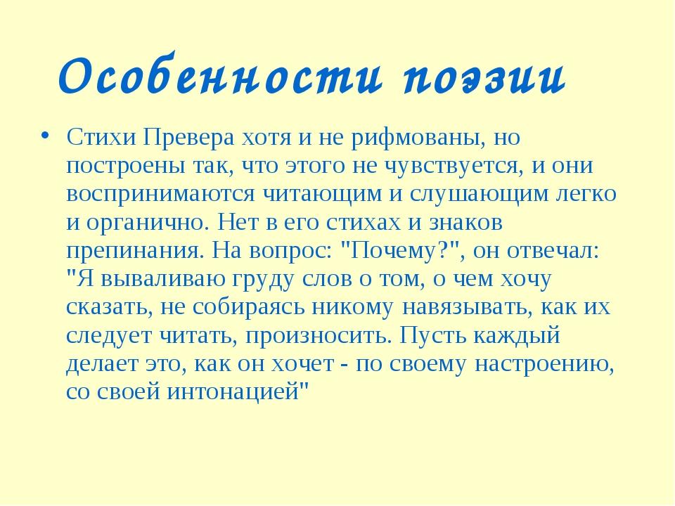 Особенности поэзии Стихи Превера хотя и не рифмованы, но построены так, что э...