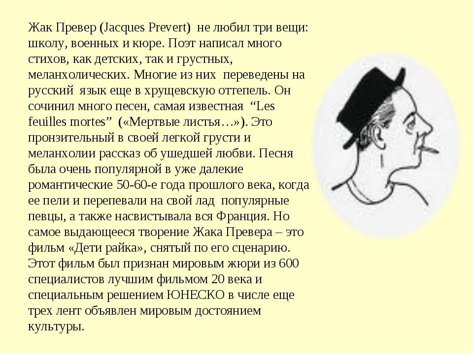Жак Превер (Jacques Prevert) не любил три вещи: школу, военных и кюре. Поэт н...