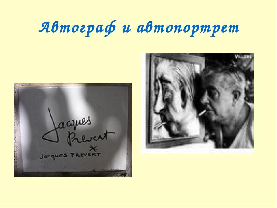 Автограф и автопортрет