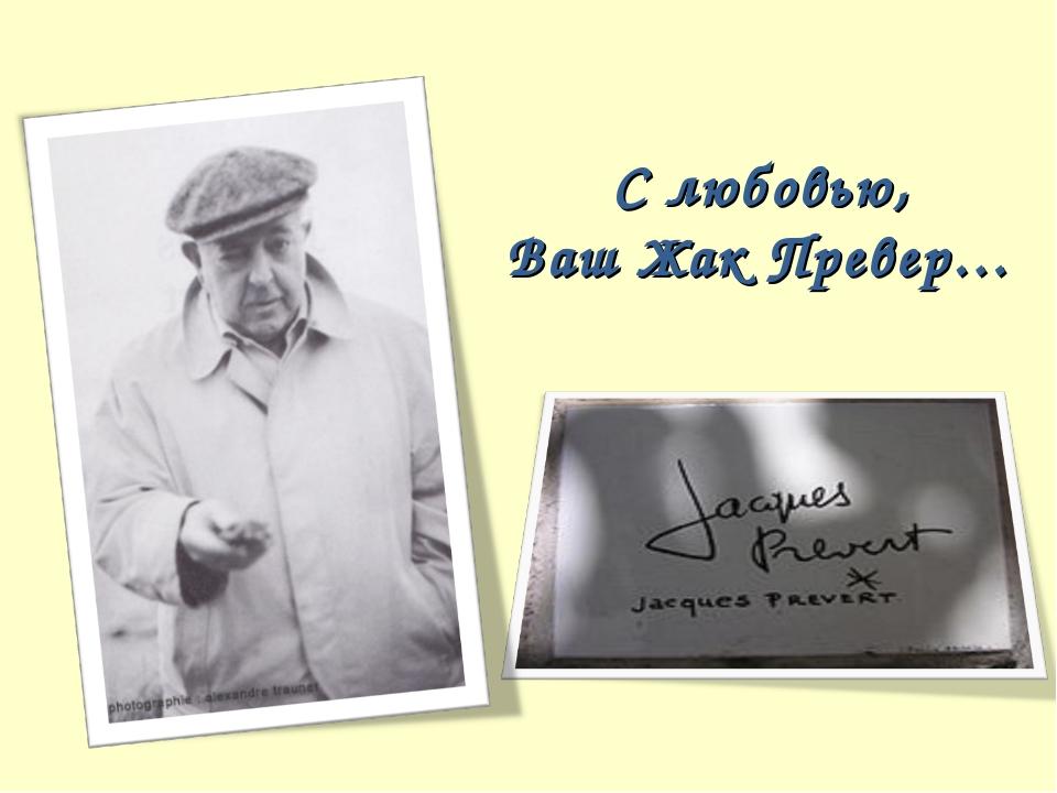 С любовью, Ваш Жак Превер…