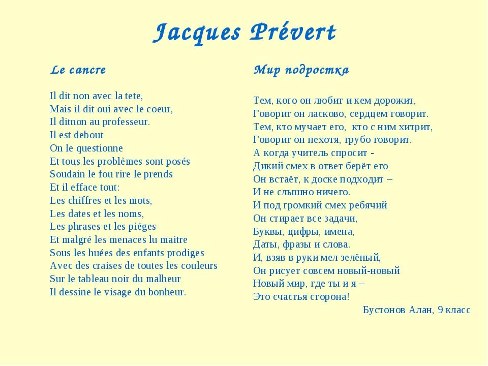 Jacques Prévert Le cancre Il dit non avec la tete, Mais il dit oui avec le co...