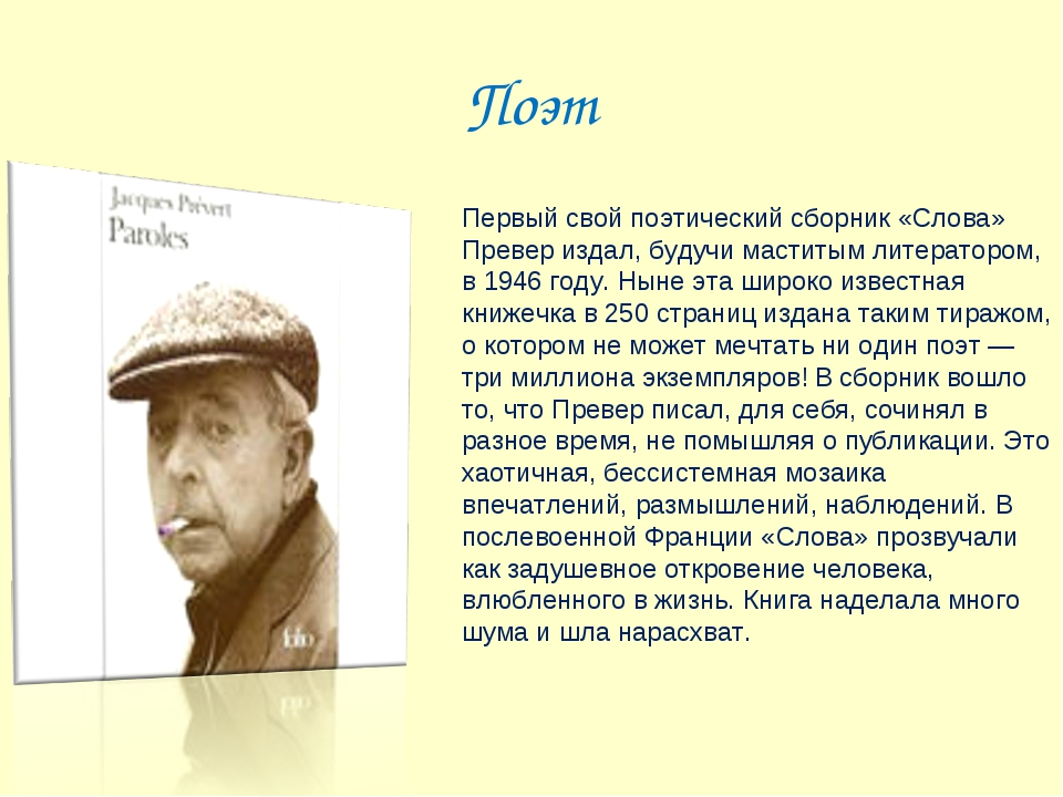 Поэт Первый свой поэтический сборник «Слова» Превер издал, будучи маститым ли...