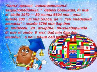 """""""Халықаралық лингвистикалық энциклопедияның"""" дерегі бойынша, дүние жүзінде 19"""