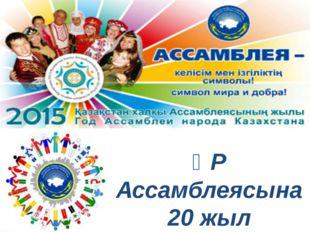ҚР Ассамблеясына 20 жыл