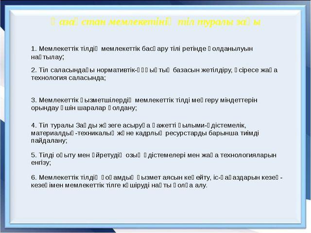 Қазақстан мемлекетінің тіл туралы заңы 1.Мемлекеттіктілдің мемлекеттікбасқару...