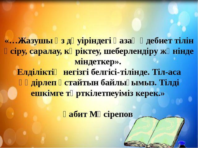 «…Жазушы өз дәуіріндегі қазақ әдебиет тілін өсіру, саралау, көріктеу, шеберле...