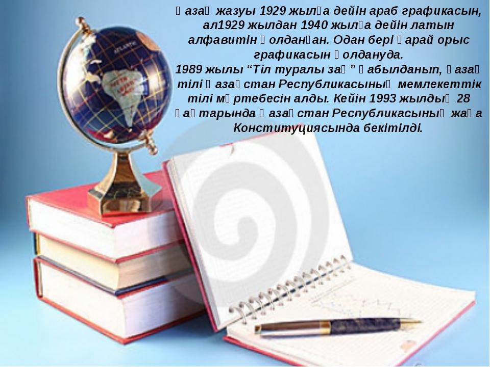 Қазақ жазуы 1929 жылға дейін араб графикасын, ал1929 жылдан 1940 жылға дейін...