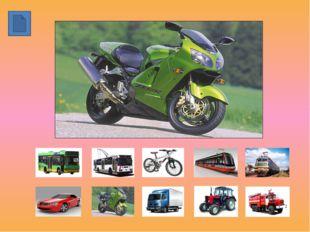 http://www.ru.all.biz/img/ru/catalog/1396040.jpeg - трактор http://www.uralpt