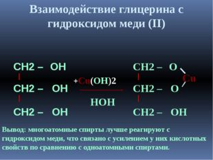 Взаимодействие глицерина с гидроксидом меди (II) Вывод: многоатомные спирты л