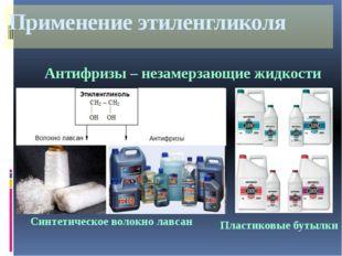 Применение этиленгликоля Антифризы – незамерзающие жидкости Пластиковые бутыл